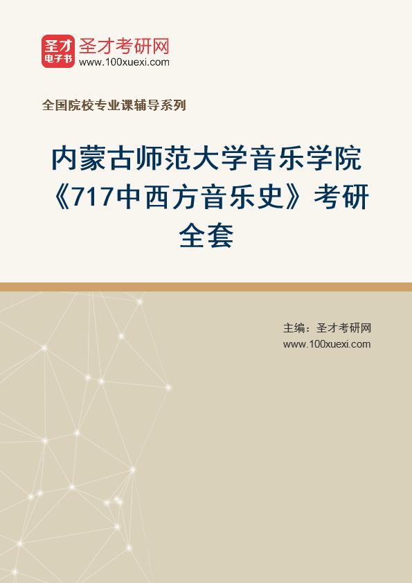 2021年内蒙古师范大学音乐学院《717中西方音乐史》考研全套