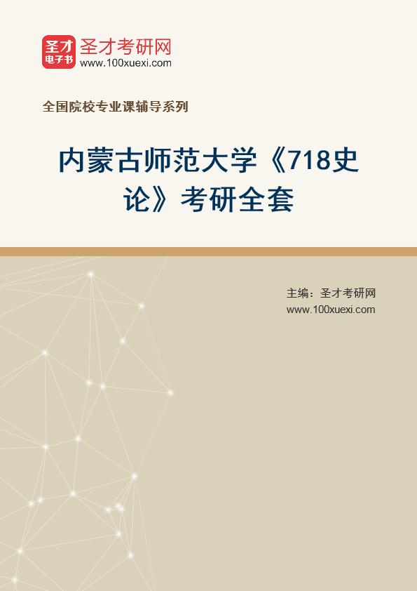 2021年内蒙古师范大学《718史论》考研全套