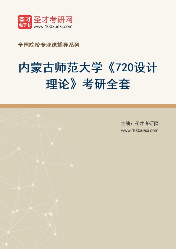 2021年内蒙古师范大学《720设计理论》考研全套