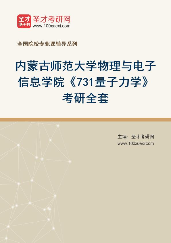 2021年内蒙古师范大学物理与电子信息学院《731量子力学》考研全套