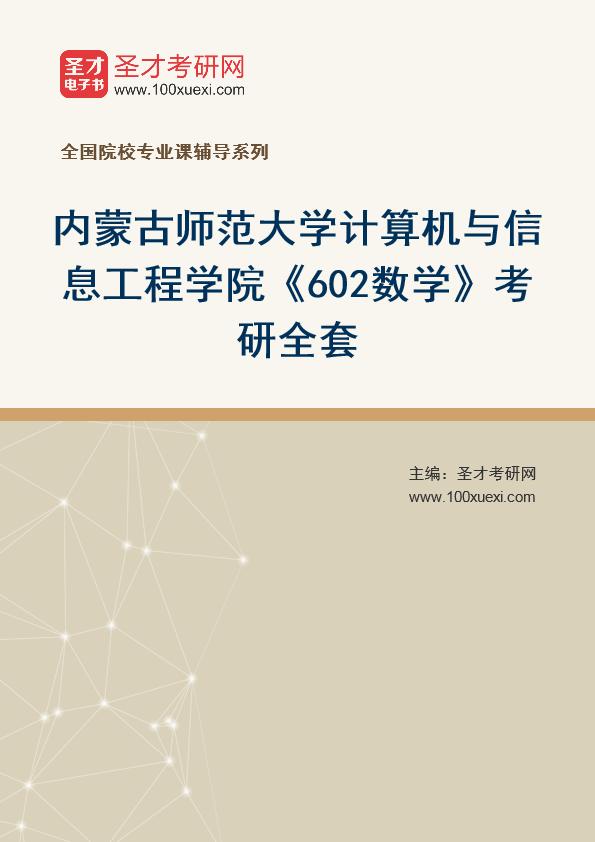 2021年内蒙古师范大学计算机与信息工程学院《602数学》考研全套