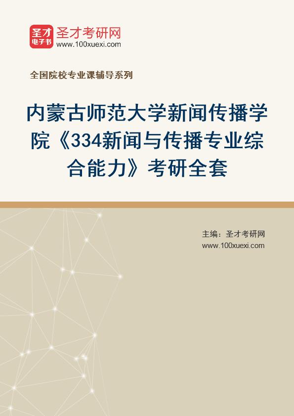 2021年内蒙古师范大学新闻传播学院《334新闻与传播专业综合能力》考研全套