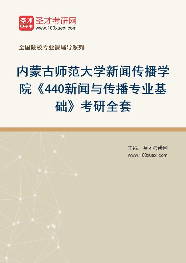2021年内蒙古师范大学新闻传播学院《440新闻与传播专业基础》考研全套