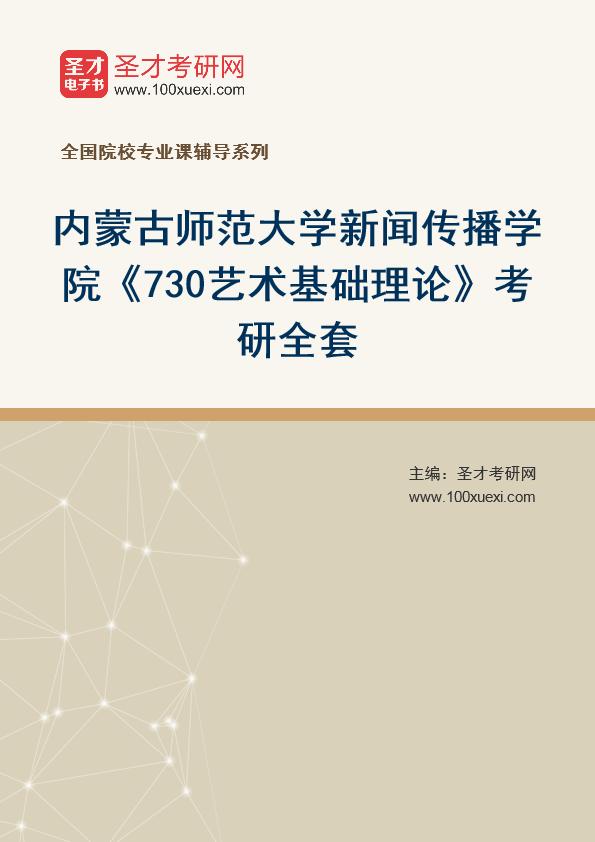 2021年内蒙古师范大学新闻传播学院《730艺术基础理论》考研全套