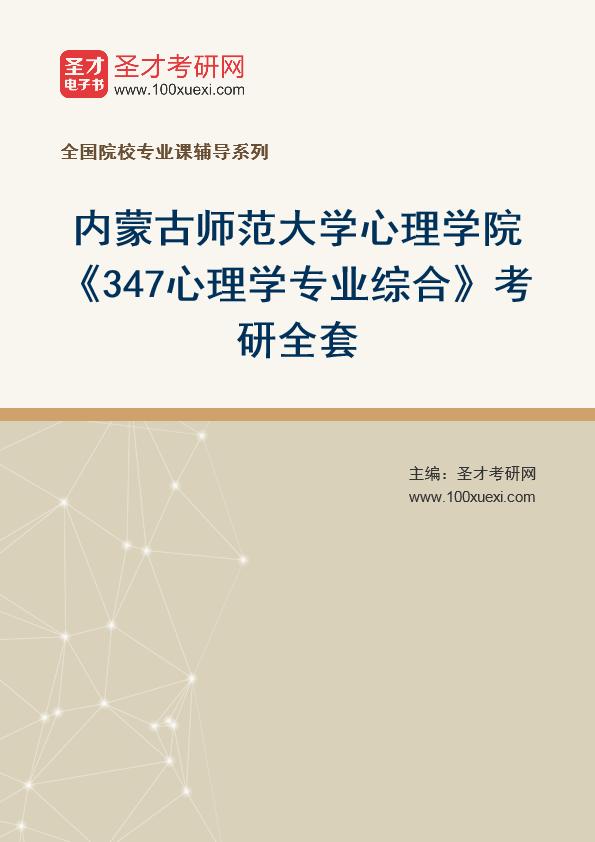 2021年内蒙古师范大学心理学院《347心理学专业综合》考研全套