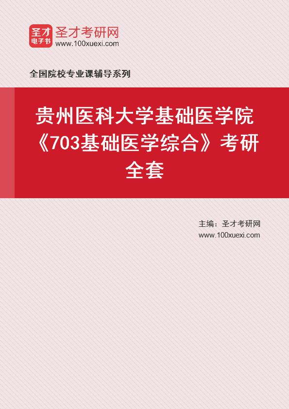 2021年贵州医科大学基础医学院《703基础医学综合》考研全套