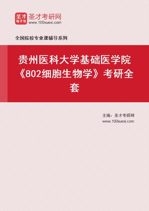 2021年贵州医科大学基础医学院《802细胞生物学》考研全套