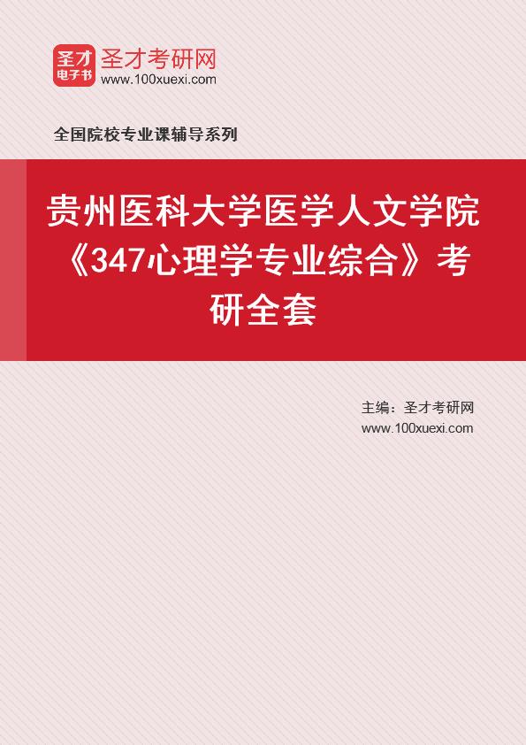 2021年贵州医科大学医学人文学院《347心理学专业综合》考研全套