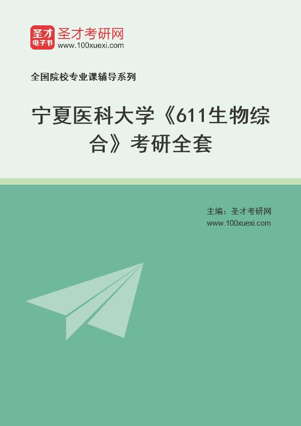 2021年宁夏医科大学《611生物综合》考研全套