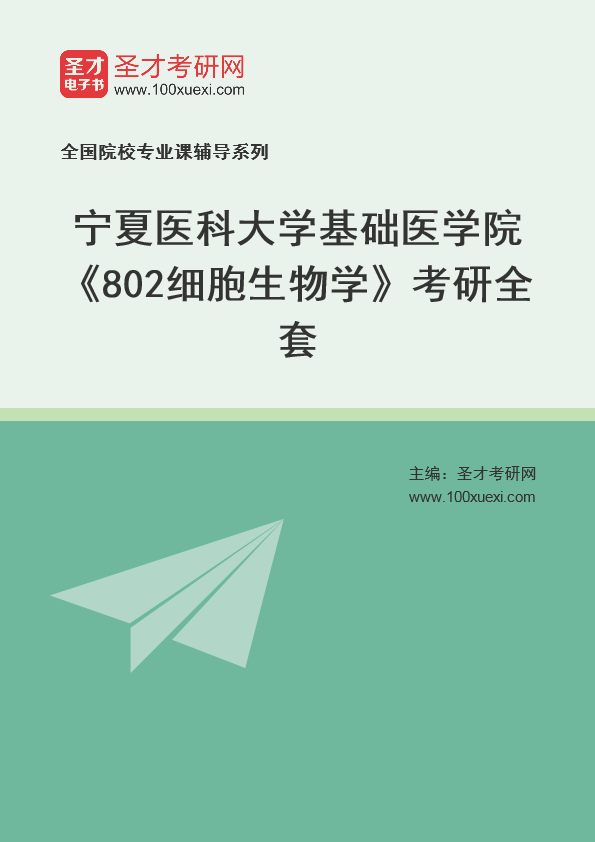 2021年宁夏医科大学基础医学院《802细胞生物学》考研全套