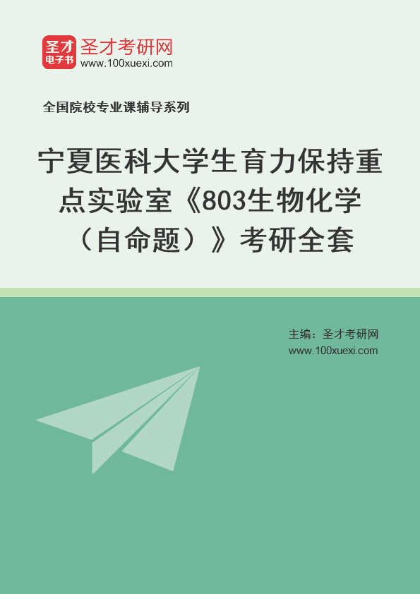 2021年宁夏医科大学生育力保持重点实验室《803生物化学(自命题)》考研全套