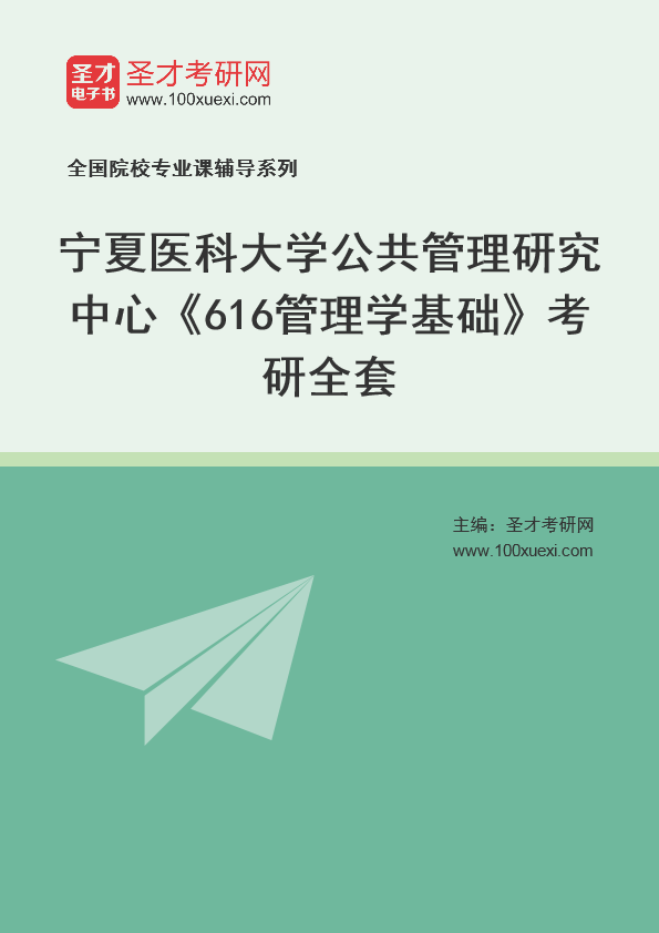 2021年宁夏医科大学公共管理研究中心《616管理学基础》考研全套