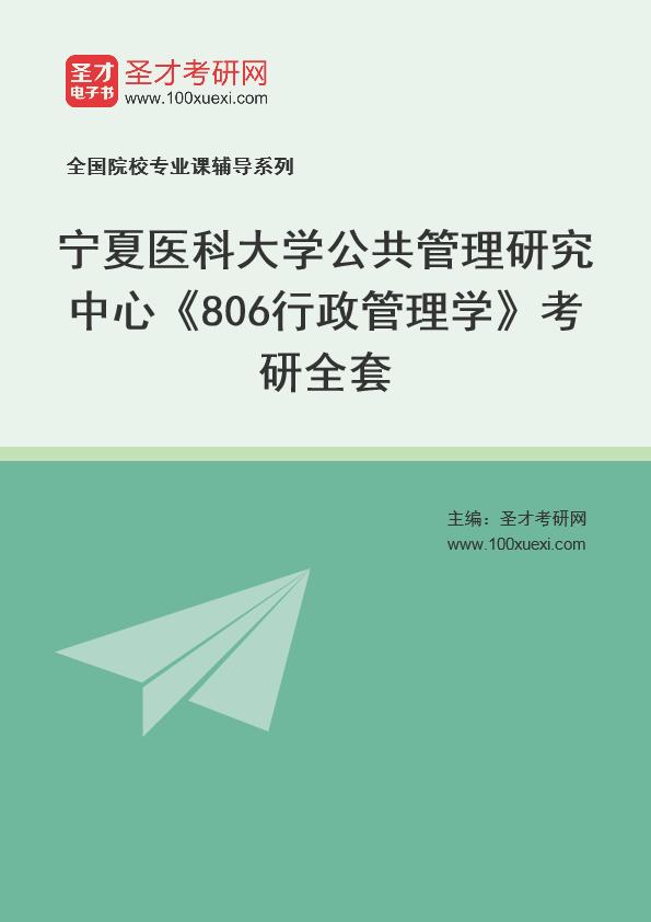 2021年宁夏医科大学公共管理研究中心《806行政管理学》考研全套