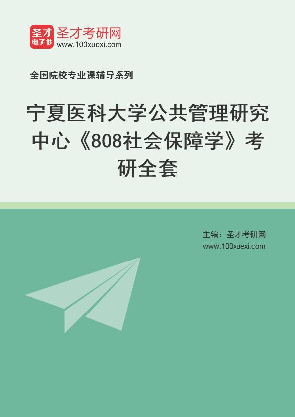 2021年宁夏医科大学公共管理研究中心《808社会保障学》考研全套