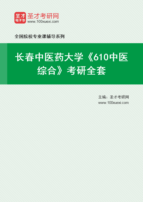 2021年长春中医药大学《610中医综合》考研全套
