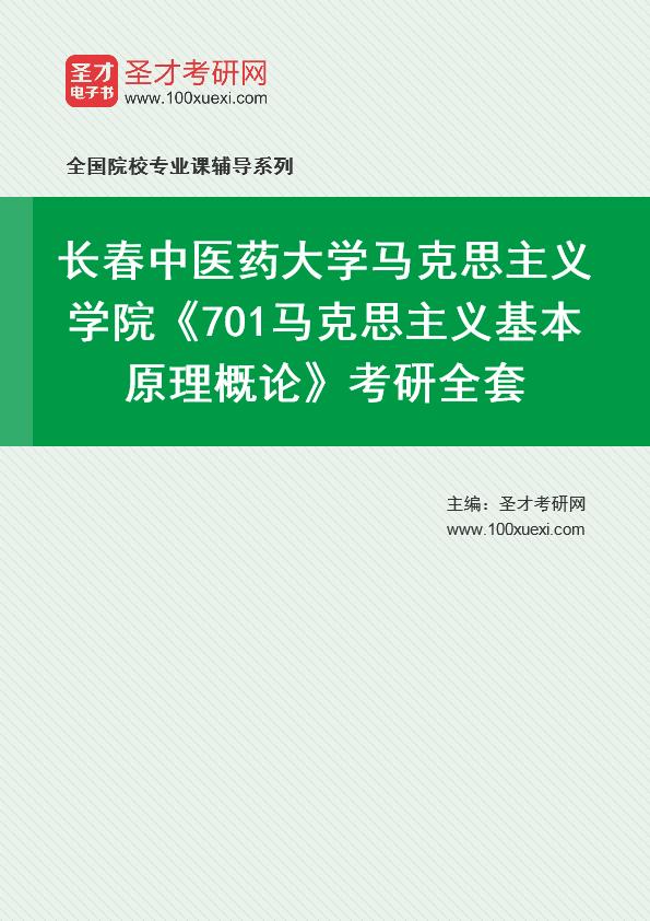 2021年长春中医药大学马克思主义学院《701马克思主义基本原理概论》考研全套