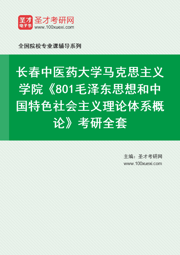 2021年长春中医药大学马克思主义学院《801毛泽东思想和中国特色社会主义理论体系概论》考研全套