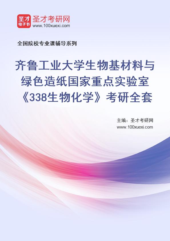 2021年齐鲁工业大学生物基材料与绿色造纸国家重点实验室《338生物化学》考研全套