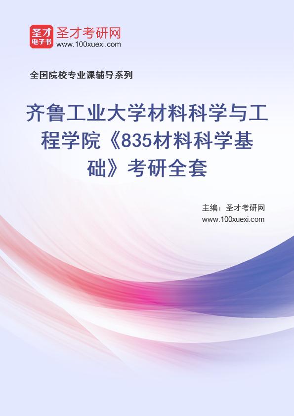 2021年齐鲁工业大学材料科学与工程学院《835材料科学基础》考研全套