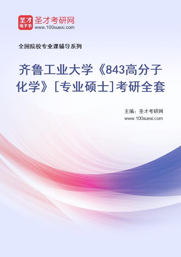 2021年齐鲁工业大学《843高分子化学》[专业硕士]考研全套