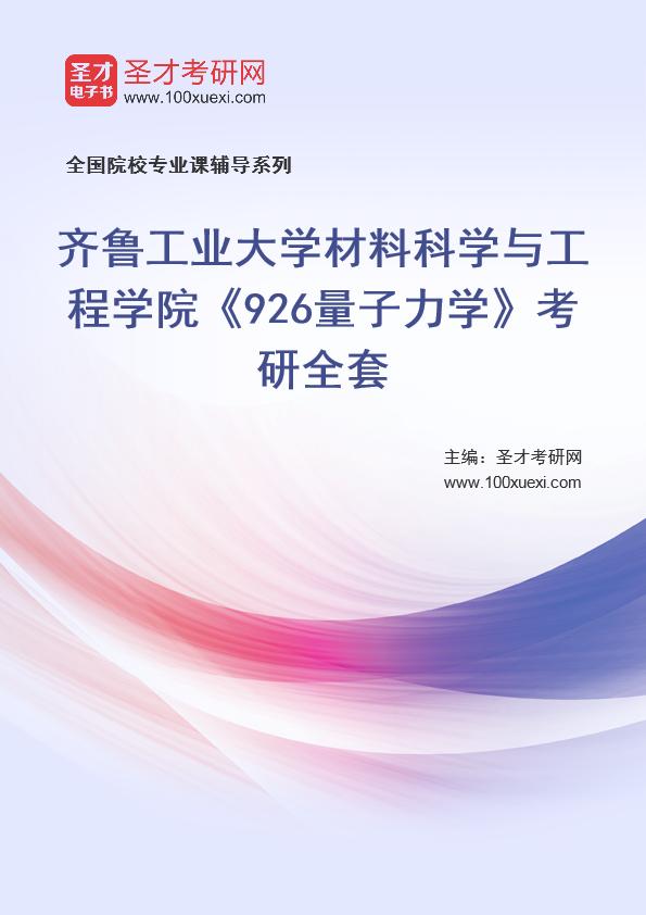 2021年齐鲁工业大学材料科学与工程学院《926量子力学》考研全套