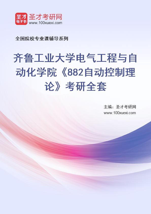 2021年齐鲁工业大学电气工程与自动化学院《882自动控制理论》考研全套