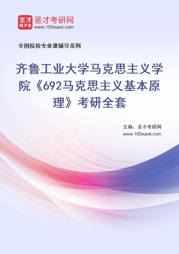 2021年齐鲁工业大学马克思主义学院《692马克思主义基本原理》考研全套