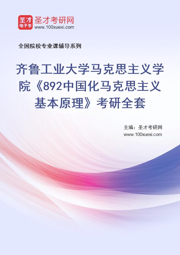 2021年齐鲁工业大学马克思主义学院《892中国化马克思主义基本原理》考研全套