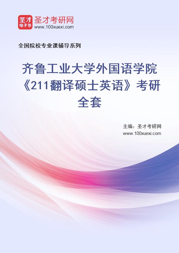 2021年齐鲁工业大学外国语学院《211翻译硕士英语》考研全套