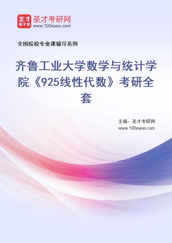 2021年齐鲁工业大学数学与统计学院《925线性代数》考研全套