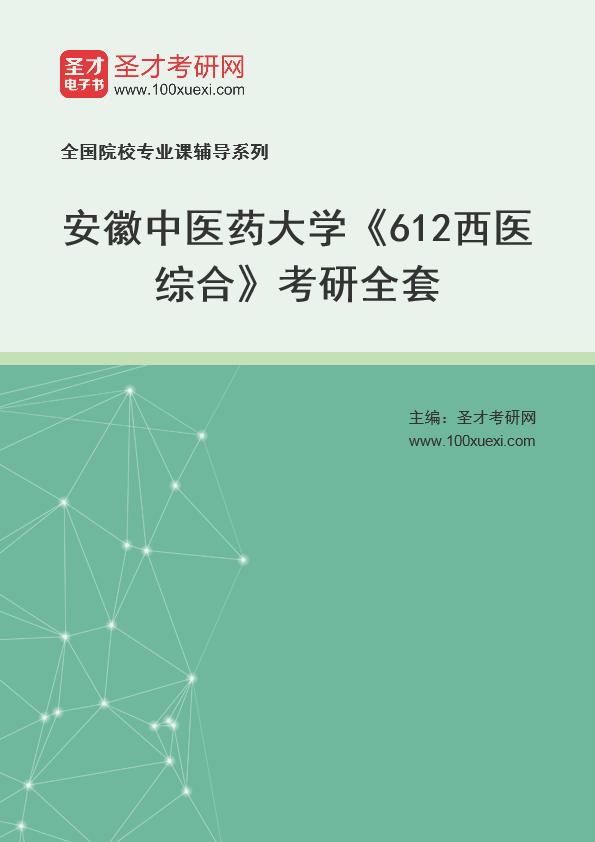 2021年安徽中医药大学《612西医综合》考研全套