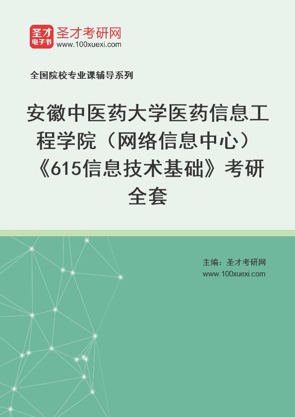 2021年安徽中医药大学医药信息工程学院(网络信息中心)《615信息技术基础》考研全套