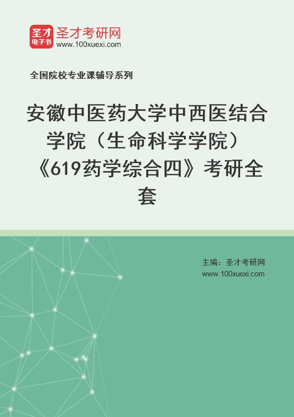 2021年安徽中医药大学中西医结合学院(生命科学学院)《619药学综合四》考研全套
