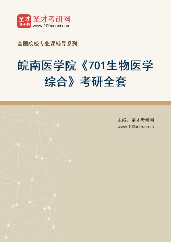 2021年皖南医学院《701生物医学综合》考研全套