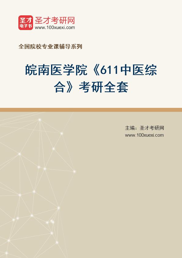2021年皖南医学院《611中医综合》考研全套
