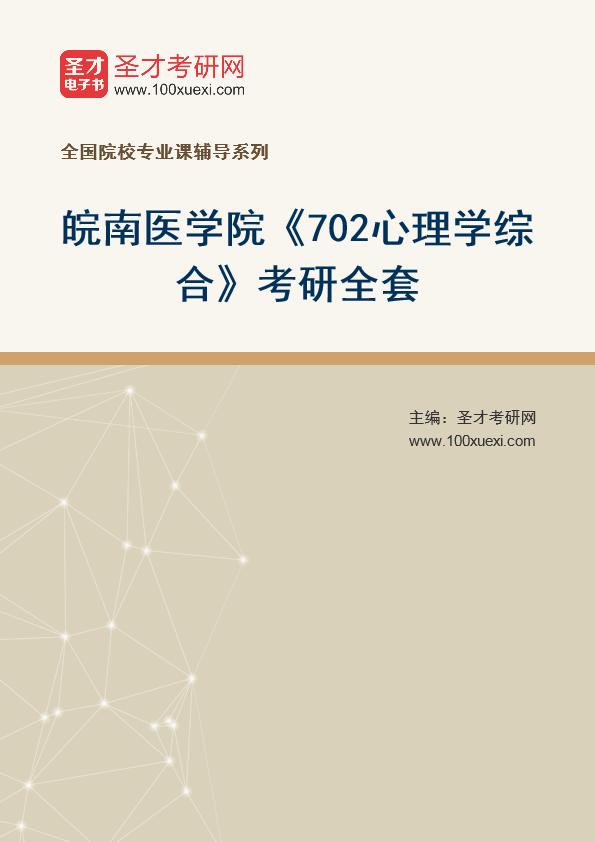 2021年皖南医学院《702心理学综合》考研全套