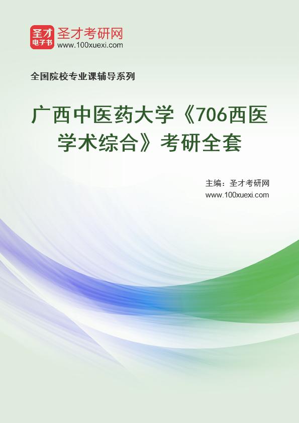 2021年广西中医药大学《706西医学术综合》考研全套