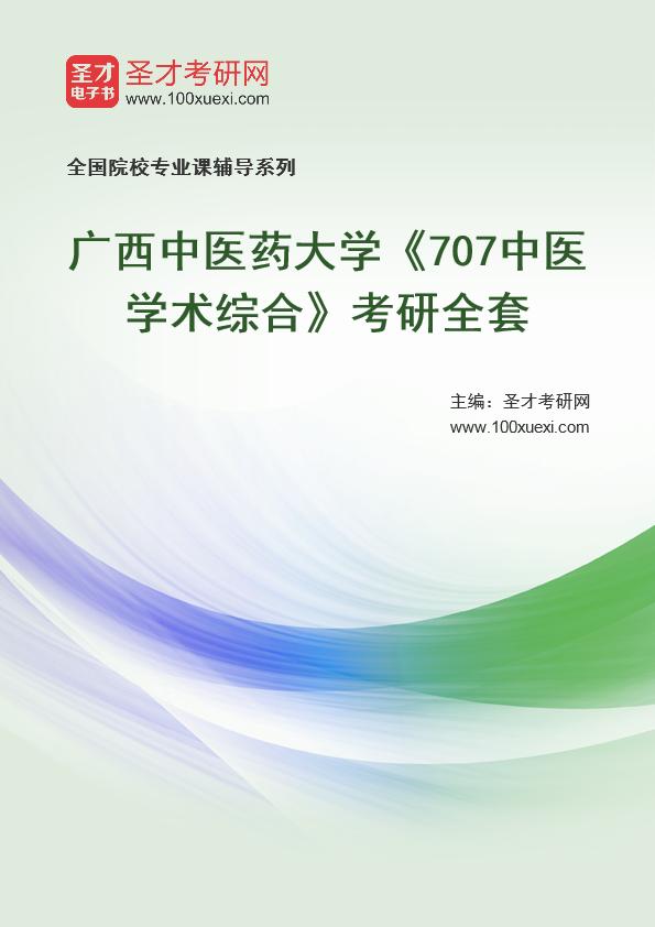 2021年广西中医药大学《707中医学术综合》考研全套