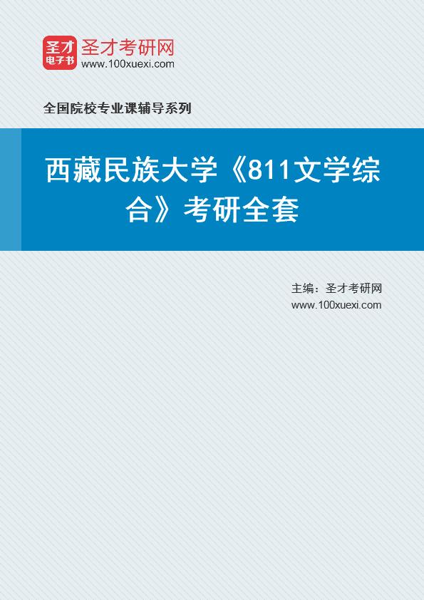 2021年西藏民族大学《811文学综合》考研全套