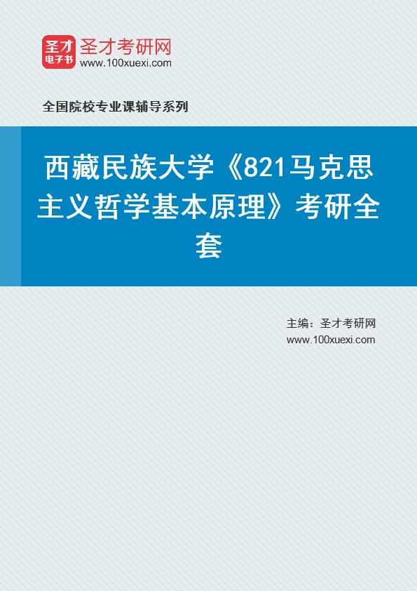 2021年西藏民族大学《821马克思主义哲学基本原理》考研全套