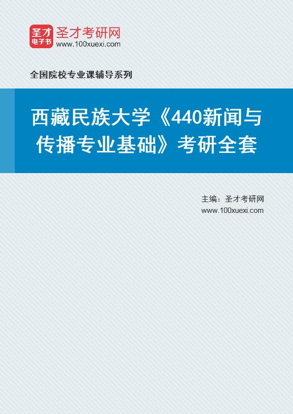 2021年西藏民族大学《440新闻与传播专业基础》考研全套