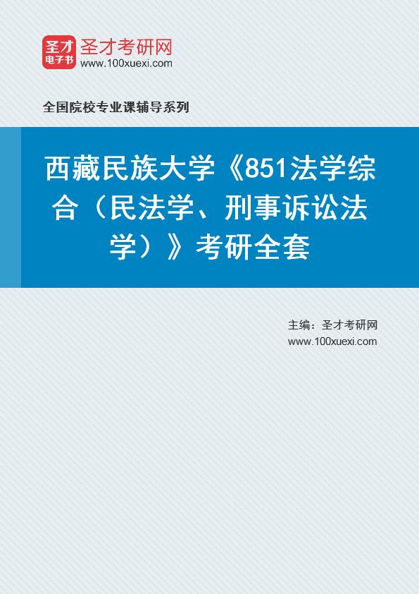 2021年西藏民族大学《851法学综合(民法学、刑事诉讼法学)》考研全套