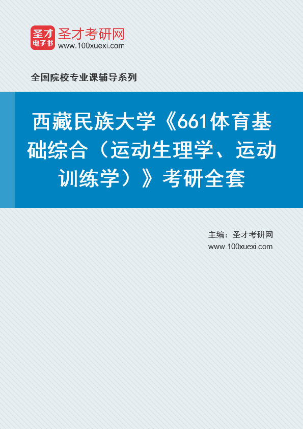 2021年西藏民族大学《661体育基础综合(运动生理学、运动训练学)》考研全套