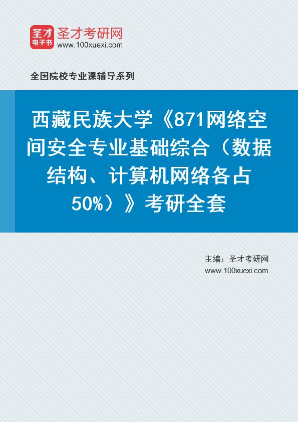2021年西藏民族大学《871网络空间安全专业基础综合(数据结构、计算机网络各占50%)》考研全套