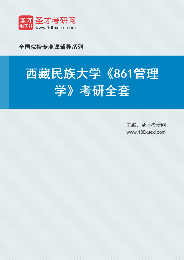 2021年西藏民族大学《861管理学》考研全套