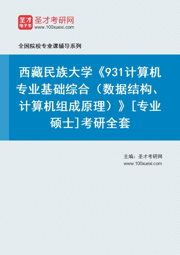 2021年西藏民族大学《931计算机专业基础综合(数据结构、计算机组成原理)》[专业硕士]考研全套