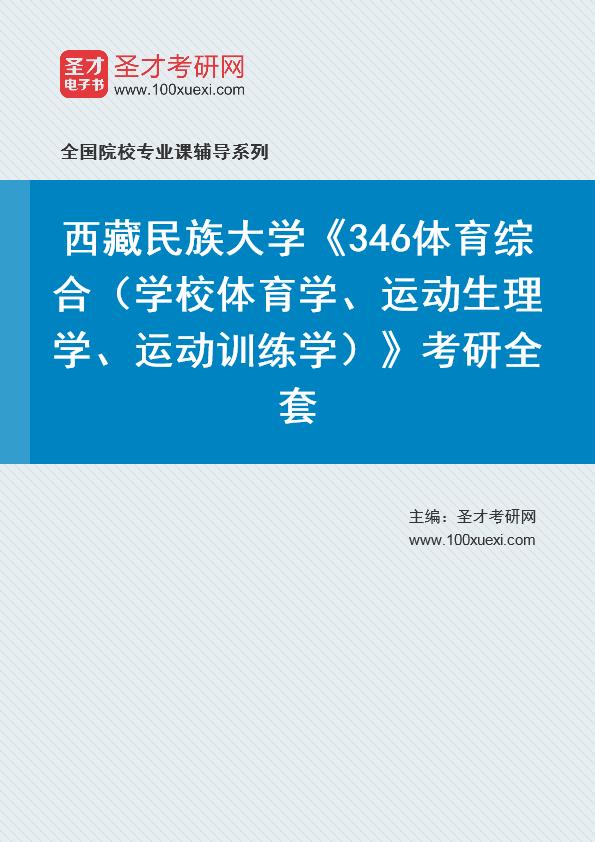 2021年西藏民族大学《346体育综合(学校体育学、运动生理学、运动训练学)》考研全套