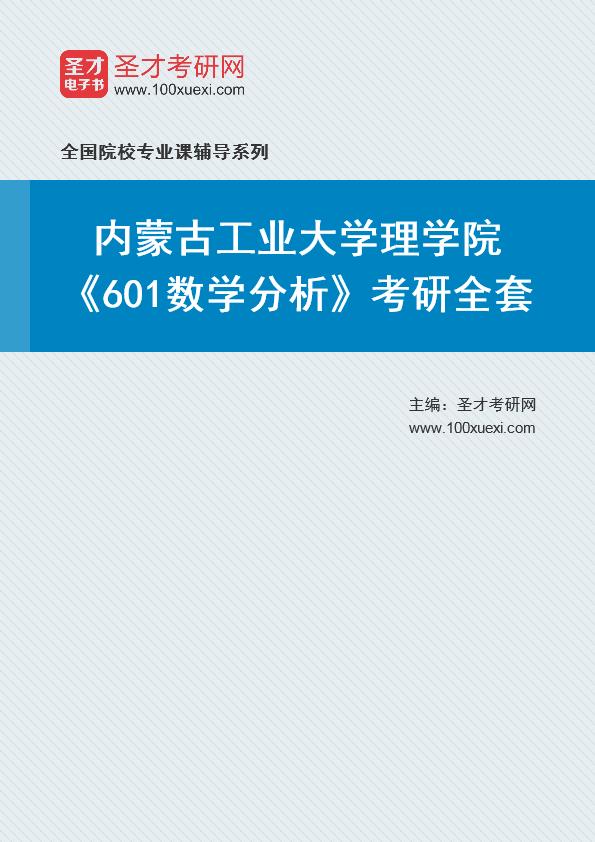 2021年内蒙古工业大学理学院《601数学分析》考研全套