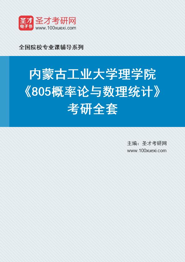 2021年内蒙古工业大学理学院《805概率论与数理统计》考研全套