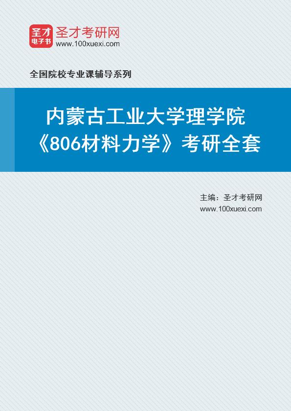 2021年内蒙古工业大学理学院《806材料力学》考研全套